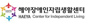 해야장애인자립생활센터